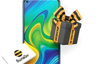 Билайн предлагает красноярцам смартфоны Xiaomi на выгодных условиях