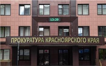 В прокуратуре Красноярского края появилось новое управление