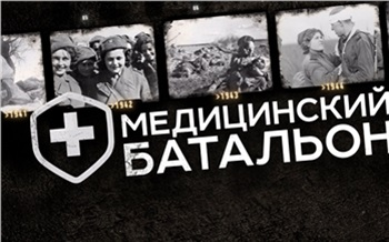 Ко Дню Победы «7 канал» запускает спецпроект «Медицинский батальон» о красноярских военных госпиталях