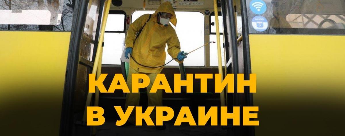 Коронавирус в Украине 2020: последние новости по состоянию на 30 апреля