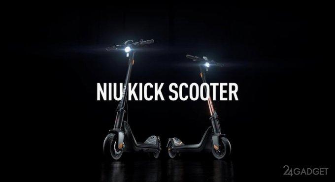 Представлен электрический самокат NIU Kick Scooter с автономным пробегом 50 км (2 фото + видео)
