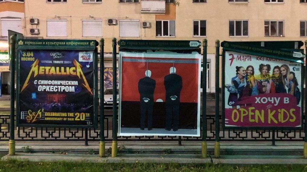 Художники «Карт-бланша» развесили по городу Путина и Лукашенко после их встречи в Сочи
