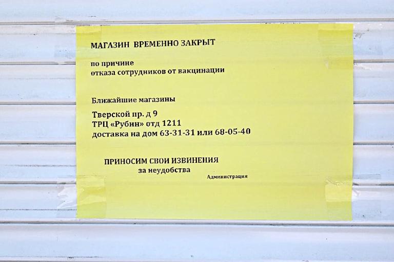 В России закрылся магазин в связи с отказом сотрудников от вакцинации