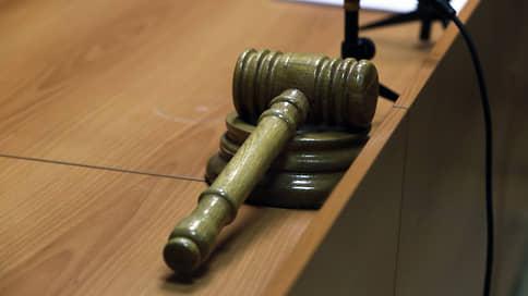 Суд перешел со следствием на частности // В деле IT-интегратора обнаружен подрыв следственного авторитета