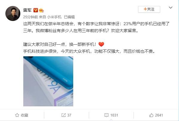 23% пользователей меняют смартфоны раз в три года. Глава Xiaomi призывает любить себя и покупать новые смартфоны чаще