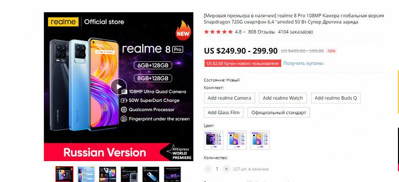 Глобальная версия Realme 8 Pro доступна за 250 долларов
