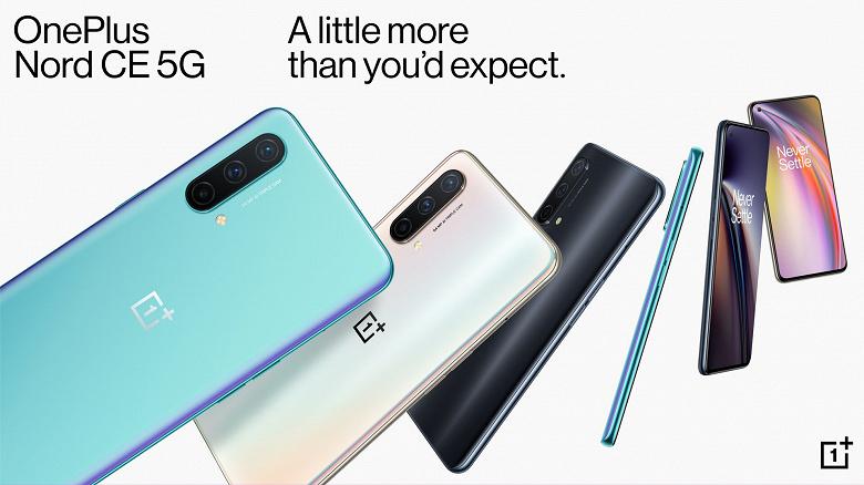 4500 мА·ч, 90 Гц, 5G, 64 Мп, 30 Вт, NFC и стандартный разъём для наушников за 300 евро. Представлен смартфон OnePlus Nord CE 5G