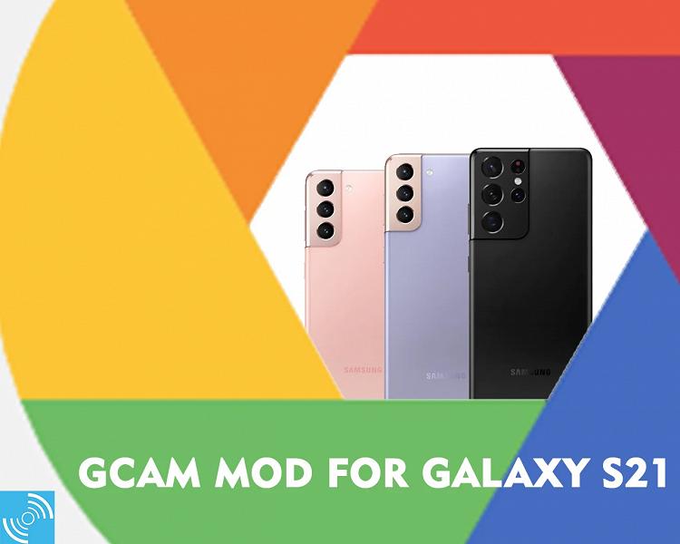 Вышла новейшая Google Camera для флагманских смартфонов Samsung Galaxy S21