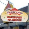 В центре Омска теплыми остановками закрыли популярные кафе