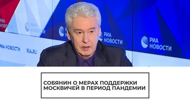 Какие меры поддержки граждан и медучреждений действуют в Москве