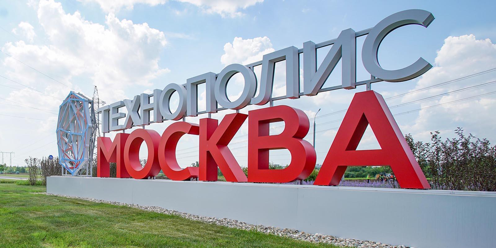 У технополиса «Москва» появился научно-технический совет