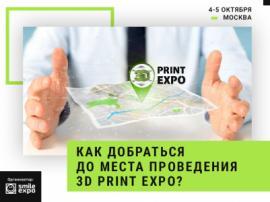 3D Print Expo 2019: как добраться до места проведения ивента?