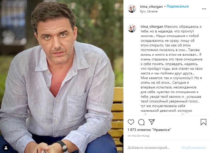 «Положила трубку и заплакала»: Жена Эммануила Виторгана посвятила пост его сыну