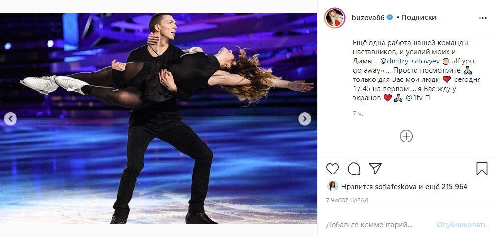 Бузова попросила фанатов поддержать ее в «Ледниковом периоде», и это сработало