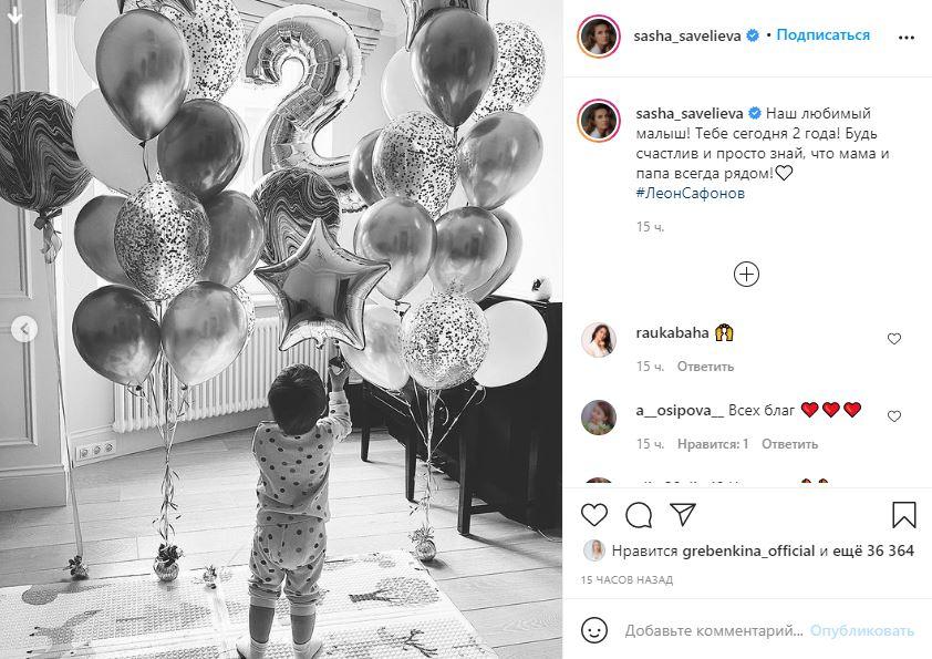 «Тебе сегодня два года!» — Саша Савельева показала фото сына в день его рождения
