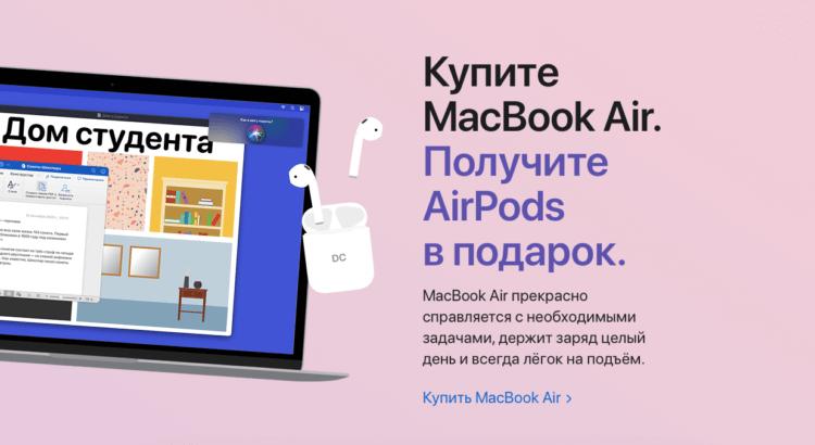 Как получить AirPods в подарок. Работает даже в России