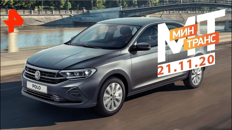 Слабые места? Тест-драйв Volkswagen Polo 2020. Минтранс (21.11.20).