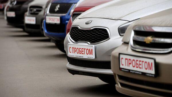 В России назвали сроки изменения правил купли-продажи машин с пробегом