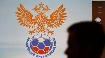 РФС опубликовал заявление по инциденту с болельщиками после матча «Зенит» — «Локомотив»