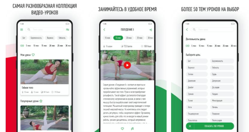 Приложение Unagrande YogaClub теперь доступно на Android