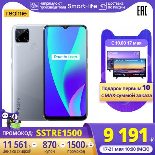 Смартфон Realme C15 с батареей 6000 мАч и NFC всего за 9191 рубль