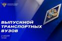 Онлайн-выпускной транспортных вузов России состоится 2 июля