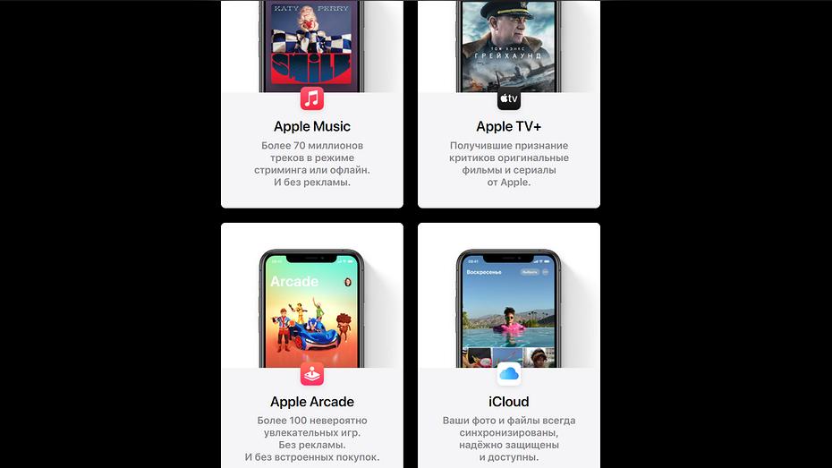 Неожиданный подарок от Apple: единая подписка Apple One обойдется россиянам в 3 разе дешевле, чем американцам