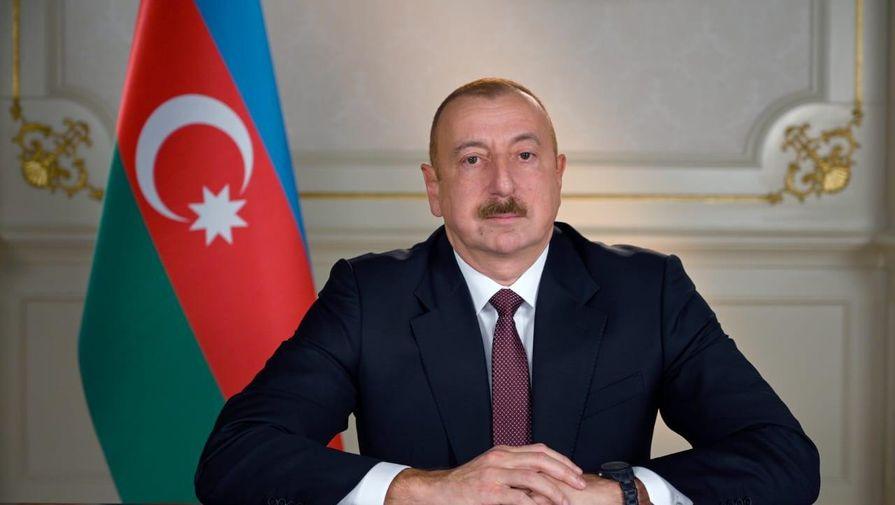 Алиев назвал соглашение о прекращении огня в Карабахе точкой в противостоянии