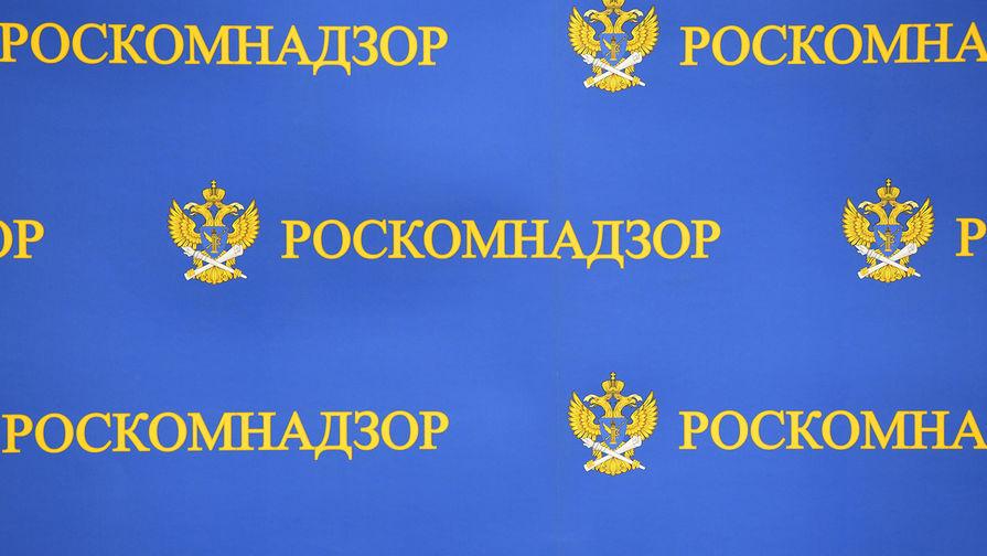Роскомнадзор наказал Первый канал за распространение материалов СМИ-иноагентов