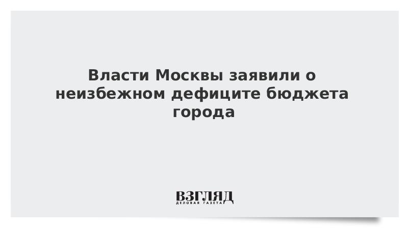 Власти Москвы заявили о неизбежном дефиците бюджета города