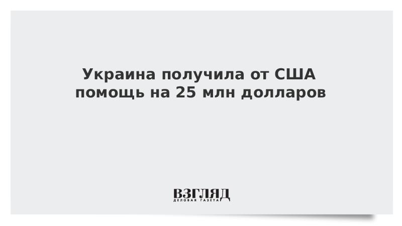 Украина получила от США помощь на 25 млн долларов