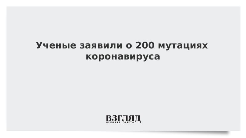 Ученые заявили о 200 мутациях коронавируса