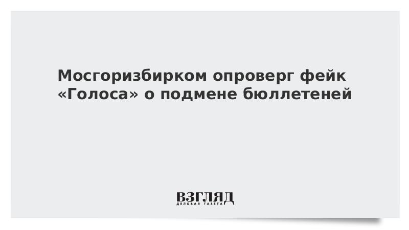 Мосгоризбирком опроверг фейк «Голоса» о подмене бюллетеней