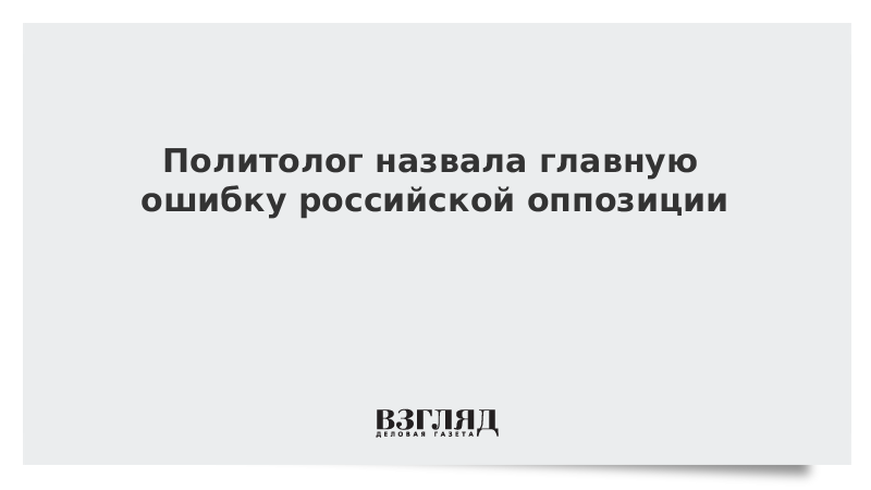 Политолог назвала главную ошибку российской оппозиции
