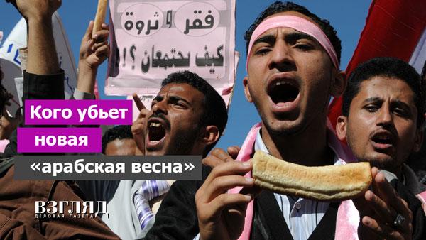 Видео: Кого убьет новая «арабская весна»