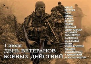 В Петербурге отмечают День ветеранов боевых действий