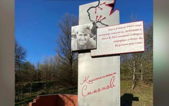 В Курской области завершилась реконструкция памятника К.М.Симонову