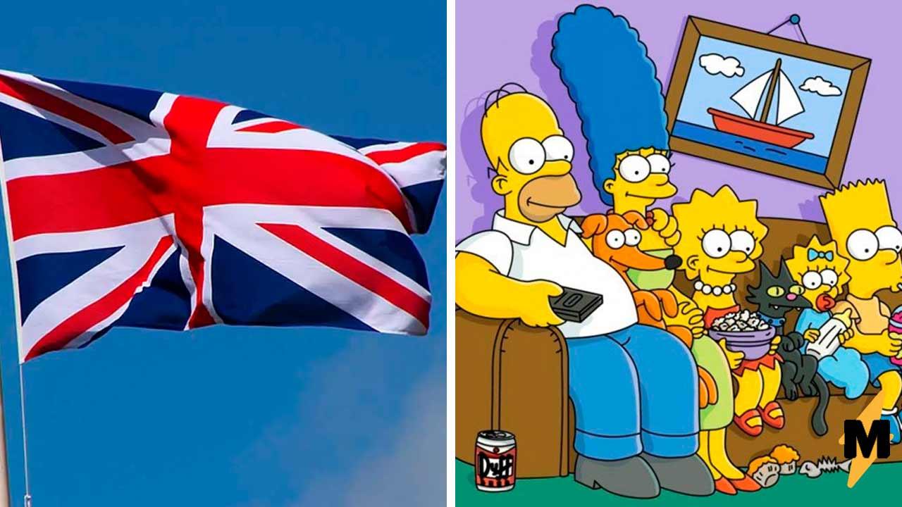 Комик поселил Симпсонов в Великобритании и не прогадал. Гомер — клон монарха, и фаны уже хотят такой ситком