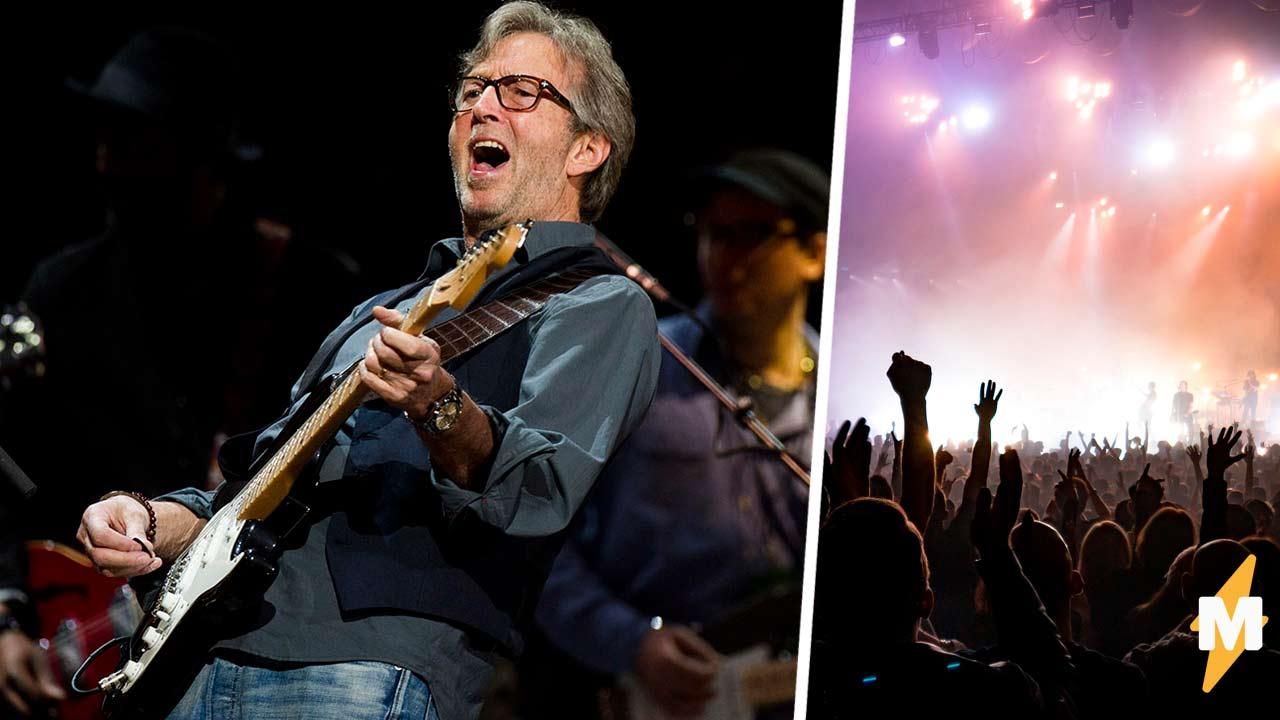 Эрик Клэптон отказался поддерживать антиковидные ограничения и отменил концерты