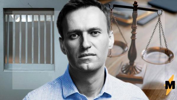 Суд по сроку Алексея Навального завершился, и не в пользу политика. Ведь закон оказался на стороне ФСИН