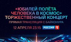 Безруков, Гармаш и Полунин выступят на Байконуре в День космонавтики