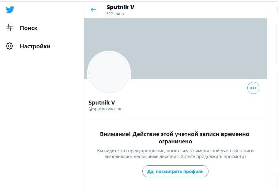 Twitter разблокировал аккаунт российской вакцины от коронавируса
