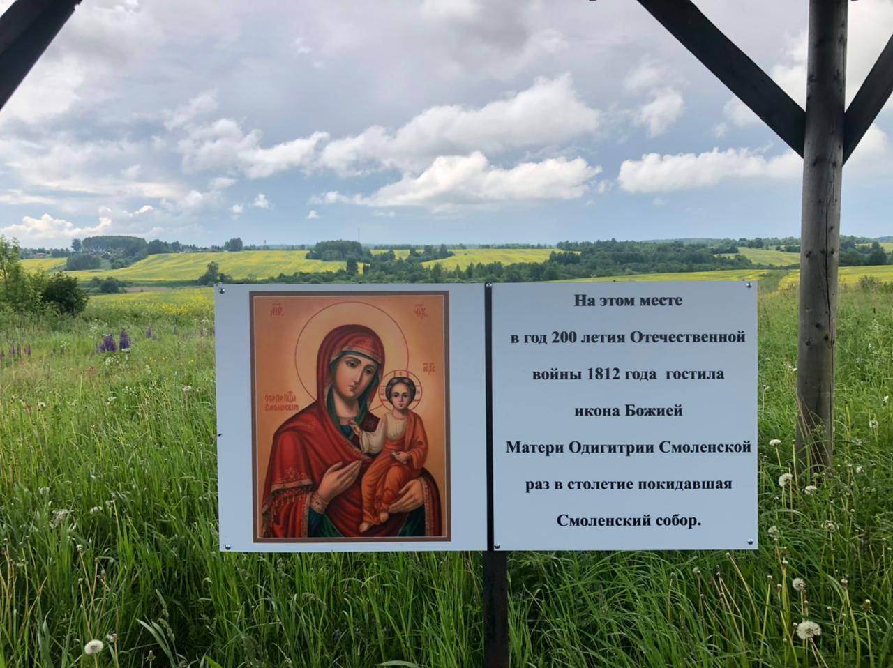 В Смоленской области восстановили памятные таблички на мемориале при Лубино
