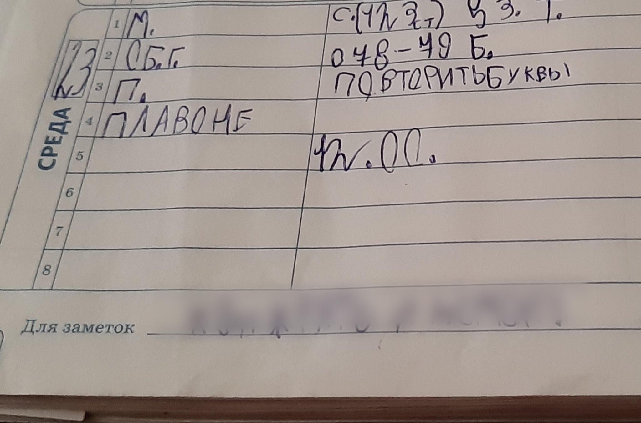 Школьник из Перми насмешил Twitter своим дневником, где графа 'Для заметок' стала его исповедью